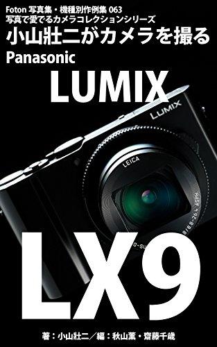 Foton機種別作例集063 写真で愛でるカメラコレクションシリーズ 小山壯二がカメラを撮る Panasonic LUMIX LX9