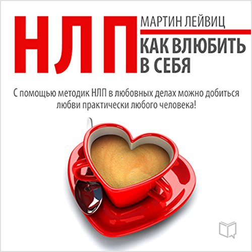 NLP Techniques: How to Make Them Love You [Russian Edition] cover art