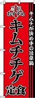 のぼり キムチチゲ定食 SNB-3848 [並行輸入品]