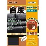 合皮補修シート ハーフサイズ 11cm×10cm 良く伸びるシールタイプ 日本製 (ブラック)