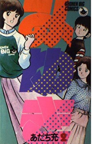 みゆき 2 (少年ビッグコミックス)