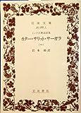 カター・サリット・サーガラ―インド古典説話集 (1) (岩波文庫)