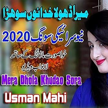 Mera Dhola Khudio Sora