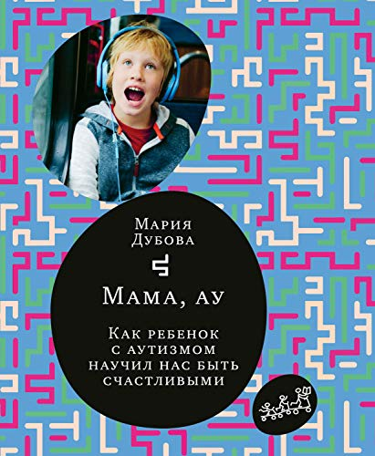 Мама, ау. Как ребёнок саутизмом научил нас быть счастливыми (Самокат для родителей) (Russian Edition)
