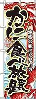 かに食べ放題 のぼり SNB-1471(受注生産)