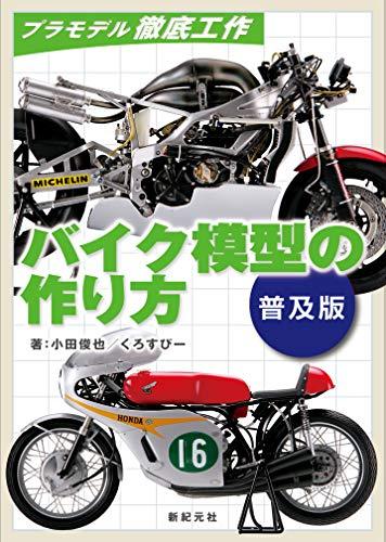 バイク模型の作り方 普及版 (プラモデル徹底工作)
