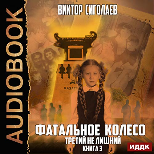 Fatal Wheel III (Russian Edition) audiobook cover art