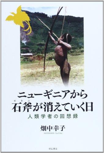 ニューギニアから石斧が消えていく日―人類学者の回想録