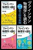 「ファインマン物理学」を読む 普及版 全3冊合本版 (ブルーバックス)