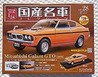 品 アシェット 124 国産名車コレクション ミツビシ ギャラン GTO 1970年式 ミニカー 車プラモデルサイズ 三菱 ホビーグッツ