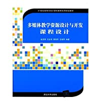 Design and development of multimedia teaching resources curriculum designed for university computer education and practical planning materials(Chinese Edition)
