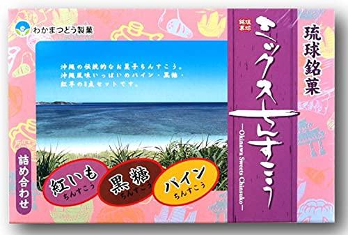ミックスちんすこう (箱) 2個入×10袋×1箱 わかまつどう製菓 おきなわ土産 おやつに最適!沖縄伝統銘菓