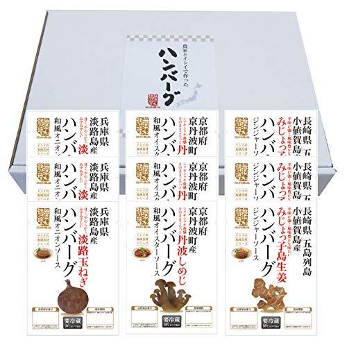 農家とイシイで作ったハンバーグ3種x3個詰め合わせセット(冷蔵品)9個セット / 淡路玉ねぎ 丹波しめじ みじょっ子島生姜 詰め合わせ