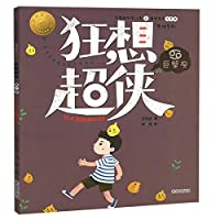 """黄想想有文学瘾——让人伤心的""""小白"""""""