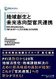 日本政策投資銀行 Business Research 地域創生と未来志向型官民連携 PPP/PFI20年の歩み、「新たなステージ」での活用とその方向性 (DBJ BOOKs)