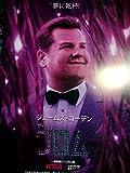 映画チラシ『ザ・プロム ジェームズ・コーデンバージョン』5枚セット+おまけ最新映画チラシ3枚