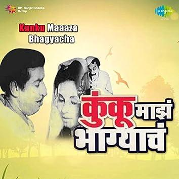 Kunku Maaaza Bhagyacha (Original Motion Picture Soundtrack)