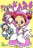 アニメコミックス おジャ魔女どれみ♯(しゃーぷっ) 5 (文春e-Books)