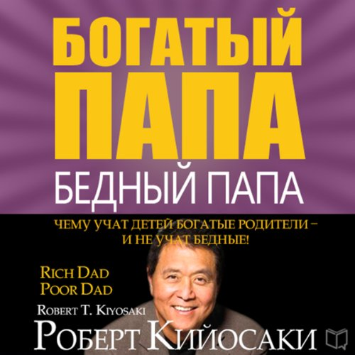 Rich Dad Poor Dad for Teens: The Secrets about Money--That You Don't Learn in School! [Russian Edition] audiobook cover art