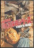 水曜スペシャル「川口浩 探検シリーズ」 川口浩探検隊『魔獣パラナーゴ』『怪鳥ギャロン』 DVD