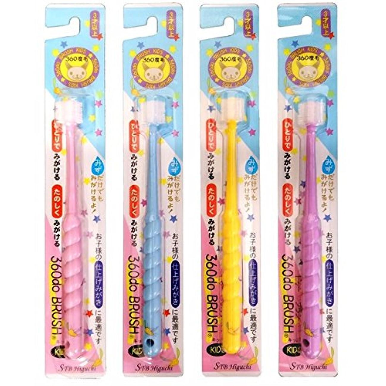 従順な薄めるハイランド360度歯ブラシ 360do BRUSH キッズ(カラーはおまかせ) 10本セット