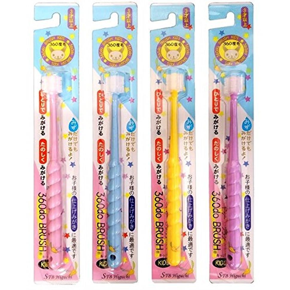 くしゃみアルバニー作る360度歯ブラシ 360do BRUSH キッズ(カラーはおまかせ) 10本セット