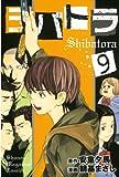 シバトラ(9) (週刊少年マガジンコミックス)