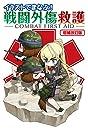 イラストでまなぶ!戦闘外傷救護-COMBAT FIRST AID-増補改訂版