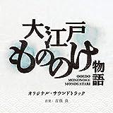 大江戸もののけ物語(オリジナル・サウンドトラック)