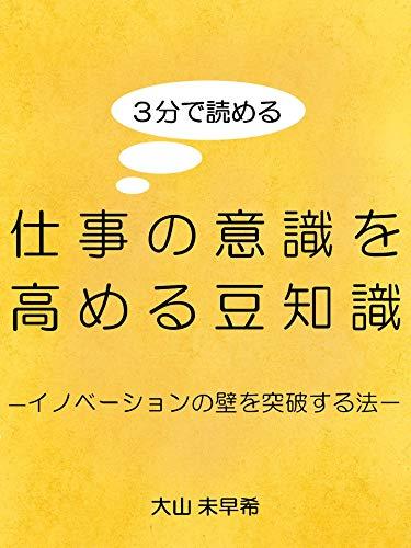sanpundeyomeru shigotonoishikiwotakamerumametishiki inobe-shonnokabewotoppasuruhou (Japanese Edition)
