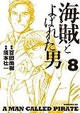 海賊とよばれた男(8) (イブニングコミックス)