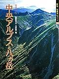 中央アルプスと八ガ岳―特選10コース (新版・空撮登山ガイド)