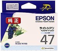 エプソン 純正 インクカートリッジ ブドウ ICLC47 ライトシアン