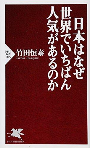 日本はなぜ世界でいちばん人気があるのか (PHP新書)の詳細を見る