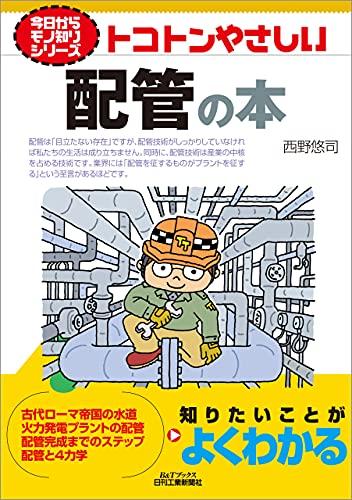 トコトンやさしい 配管の本 (今日からモノ知りシリーズ)