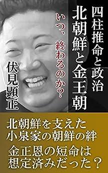 [伏見顕正]の四柱推命と政治 北朝鮮金王朝: いつ、終わるのか? (伏見文庫)