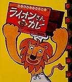 ライオンさんカレー (はじめましてのえほん)