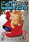ビッグコミックオリジナル 2021年11号(2021年5月20日発売) [雑誌]