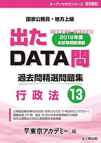 出たDATA問 13 行政法 2020年度版 国家公務員・地方上級 (東京アカデミー編)