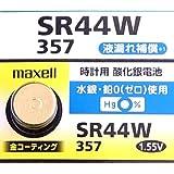 maxell 時計用酸化銀電池1個P(W系デジタル時計対応)金コーティングで接触抵抗を低減 SR44W 1BT A