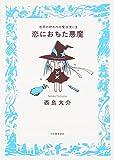 恋におちた悪魔----世界の終わりの魔法使いII (九龍コミックス)