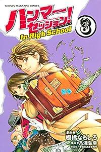 ハンマーセッション!In High School 3巻 表紙画像