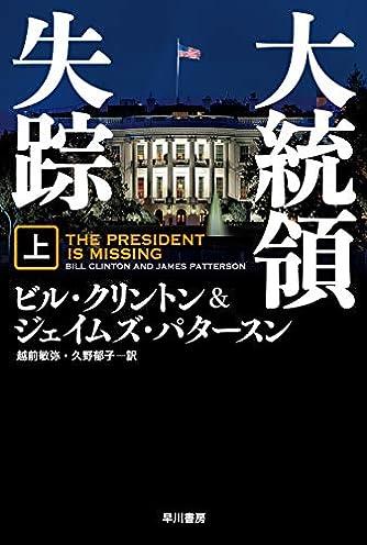 大統領失踪 上 (ハヤカワ文庫NV)