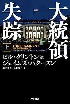 大統領失踪 上 (ハヤカワ文庫 NV ク 27-1)