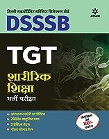 Dsssb Tgt Sharirik Shiksha Guide 2018 Hindi (Old Edition)