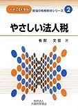 やさしい法人税〈平成21年度版〉 (財協の税務教材シリーズ)