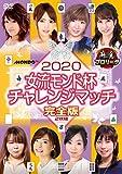 麻雀プロリーグ 2020女流モンド杯チャレンジマッチ[DVD]