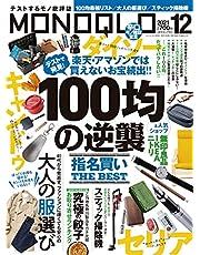 MONOQLO(モノクロ) 2021年 12月号 [雑誌]