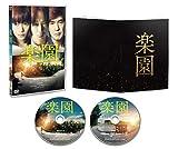 楽園 [DVD]