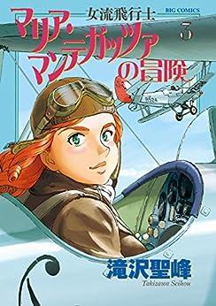[滝沢聖峰]の女流飛行士マリア・マンテガッツァの冒険(3) (ビッグコミックス)
